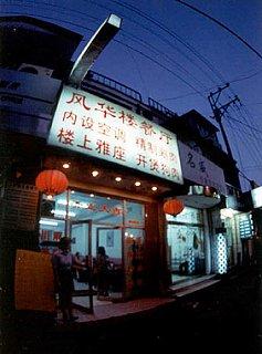 Strangest thing you ever ate-dogrestaurant.jpg