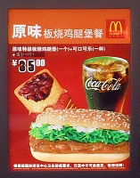 China Mic Trip Pictures and Thoughts-mcdonalds.jpg