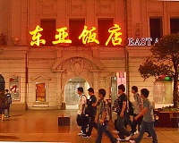 China Mic Trip Pictures and Thoughts-nanjing3.jpg