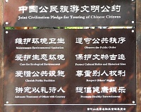 China Mic Trip Pictures and Thoughts-pledge.jpg